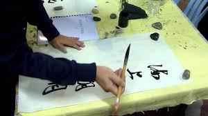kaligrafi china
